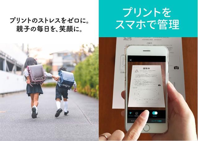 画像: ご家庭の悩みを解決するプリント管理アプリ「プリゼロ」が提供スタート