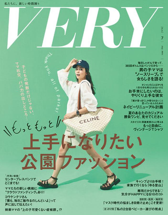 画像: 月刊誌『VERY』とのコラボ「サラダKit Oisix企画」6か月間の取組を開始