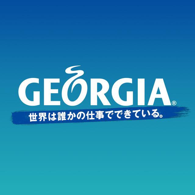 画像: ジョージア