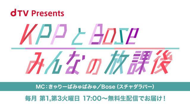 画像1: オリジナル番組『dTV Presents KPPとBose みんなの放課後』6月15日からdTVで無料配信スタート!