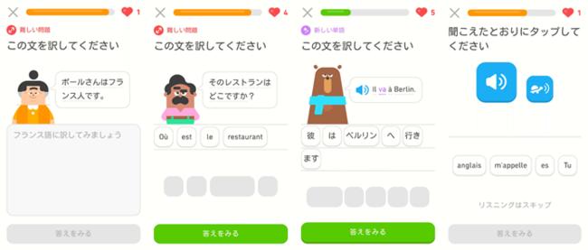 画像2: 語学アプリ「Duolingo」が日本語話者向けフランス語コースをローンチ