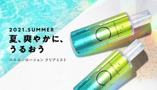 画像1: 夏限定商品「ルルルンローション クリアミスト」登場!