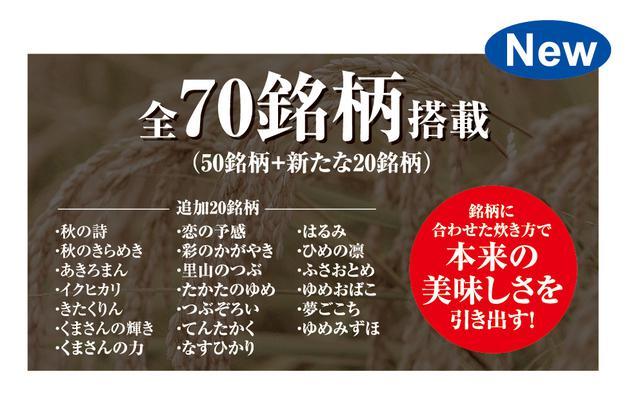 画像: ■米を科学で炊きわける「銘柄巧み炊きわけ」が70銘柄に進化!