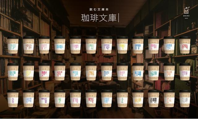 画像1: 『珈琲文庫|』とは、飲む文庫本をコンセプトにした越境が手掛ける新たなコーヒーブランド