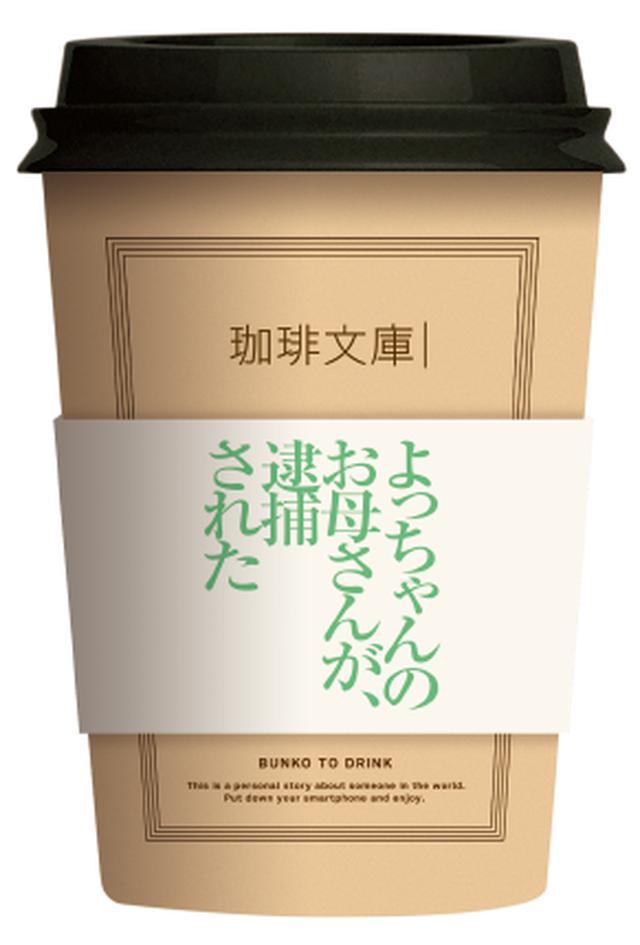 画像: 私小説テーマ・メニュー