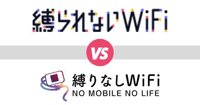 画像: 「縛りなしWiFi」と徹底比較!「縛られないWiFi」はここが違う!