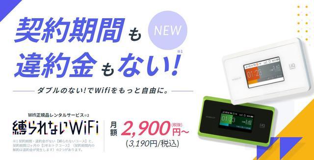 画像: 縛られないWiFi公式 shibararenai-wifi.jp