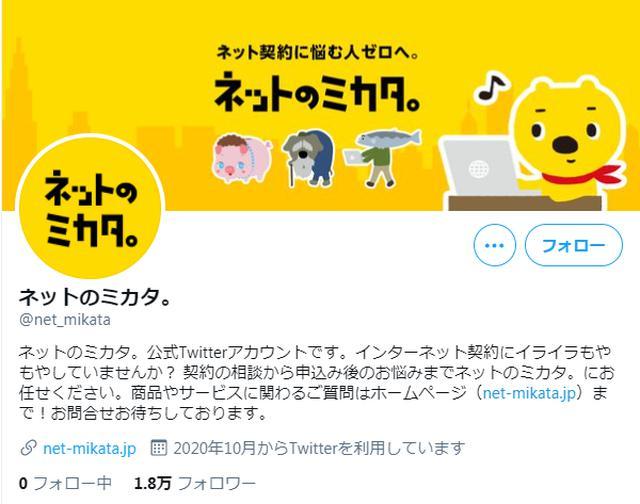 画像: ネットのミカタ。の公式Twitterアカウント
