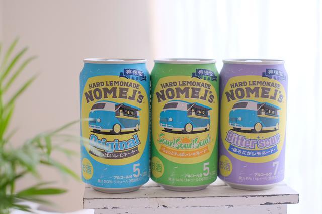 画像4: 【試飲レポ】「コカ・コーラ社」よりアメリカで人気のレモネードのお酒『ノメルズ ハードレモネード』新登場