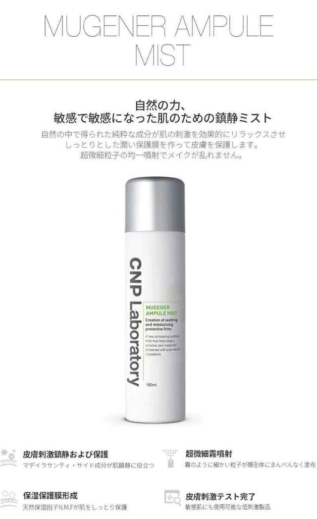 画像2: 【Qoo10で見つけた】おすすめ「ミスト化粧水」5選
