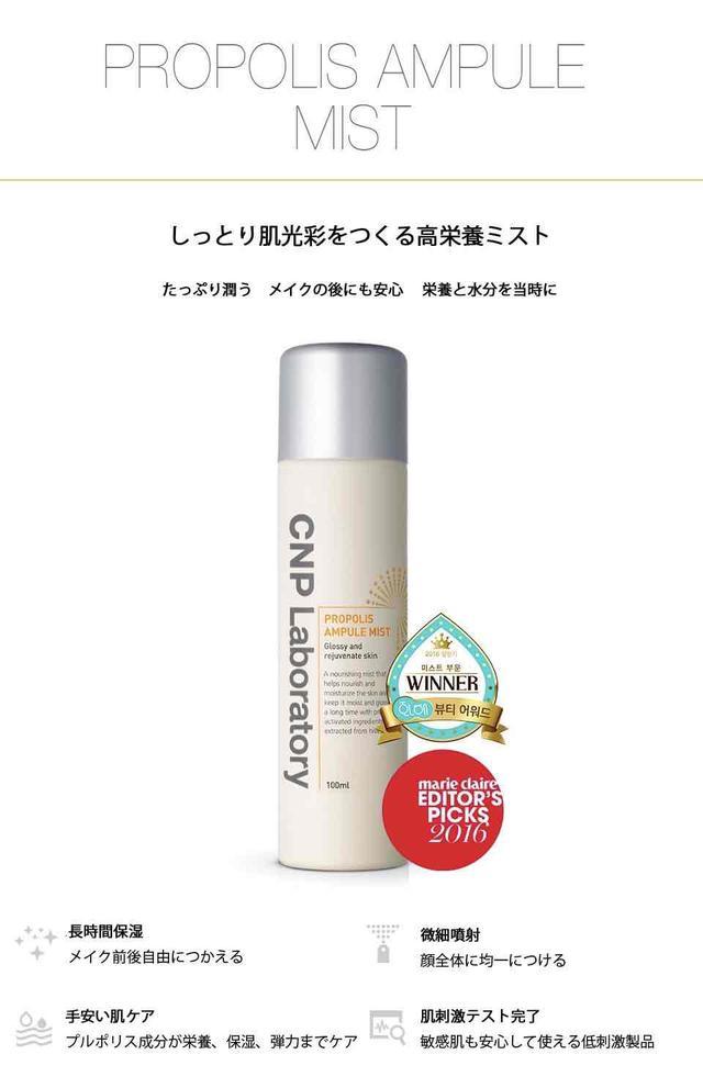 画像3: 【Qoo10で見つけた】おすすめ「ミスト化粧水」5選