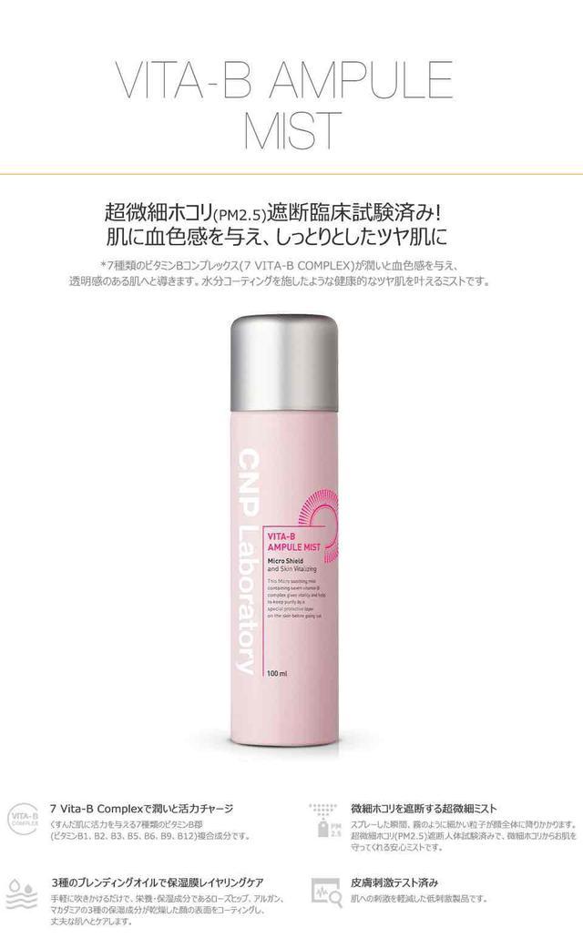 画像4: 【Qoo10で見つけた】おすすめ「ミスト化粧水」5選