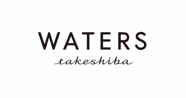 画像: ウォーターズ竹芝 -WATERS takeshiba-