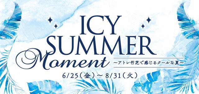 画像: ICY SUMMER MOMENT|アトレ竹芝 -atre-