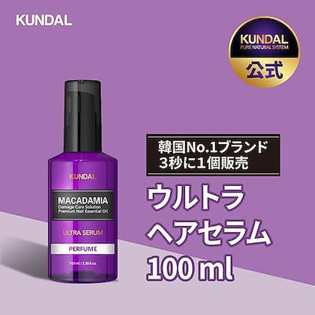 画像: [Qoo10] Kundal : [KUNDAL公式]韓国No.1ブランド... : ヘア