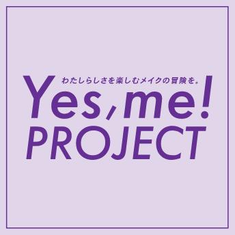 画像1: 【試用レポ】アナ スイ コスメティックス 初のユーザー参加型プロジェクトがスタート!!