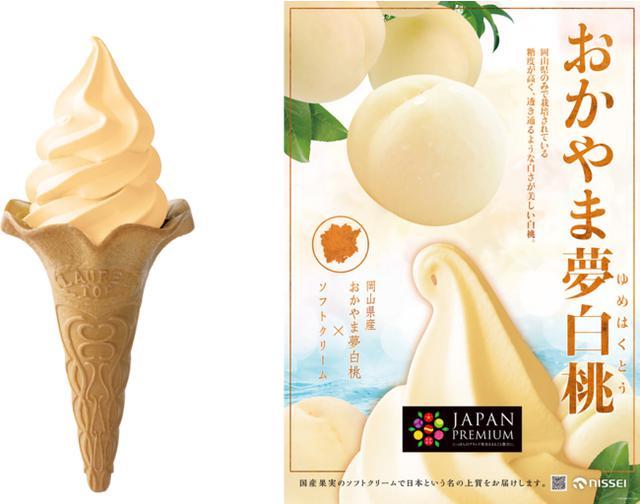 画像1: 希少な白桃「おかやま夢白桃」を使用したソフトクリーム「JPおかやま夢白桃ソフトミックス」新発売