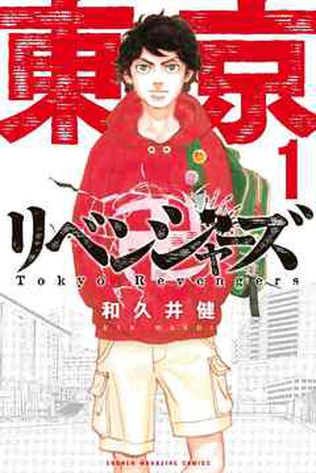 画像: 東京卍リベンジャーズ(1) | ブックライブ