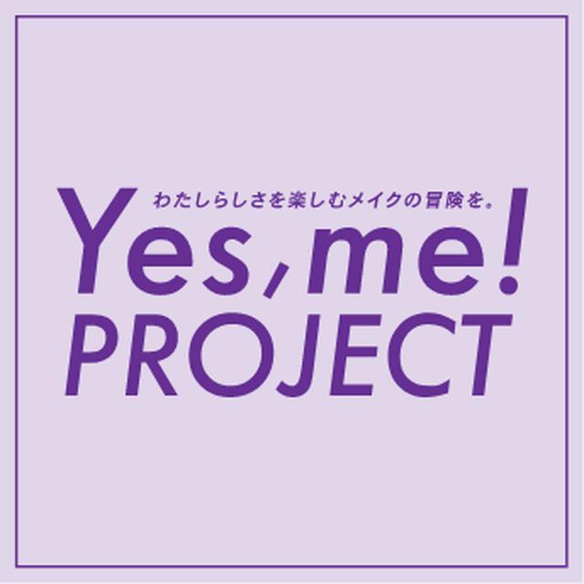 画像1: アナ スイ コスメティックス初のユーザー参加型プロジェクト、ANNA SUI『Yes, me! PROJECT』がスタート!