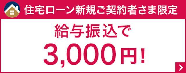 画像: 新規ご契約限定!給与振込10万円で3,000円プレゼント