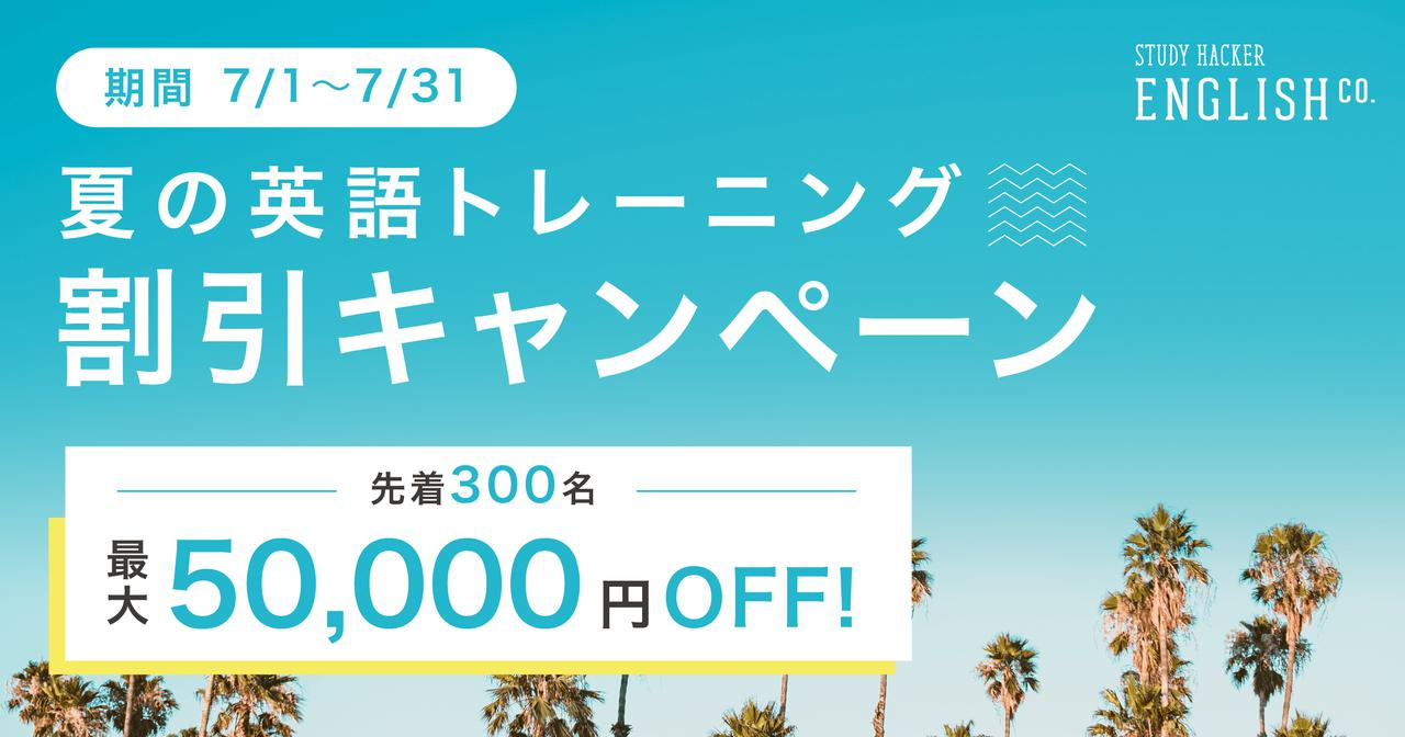 画像: 【先着300名様限定】最大5万円OFF!夏の英語トレーニング割引キャンペーン実施中!7月1日〜7月31日まで | ENGLISH COMPANY