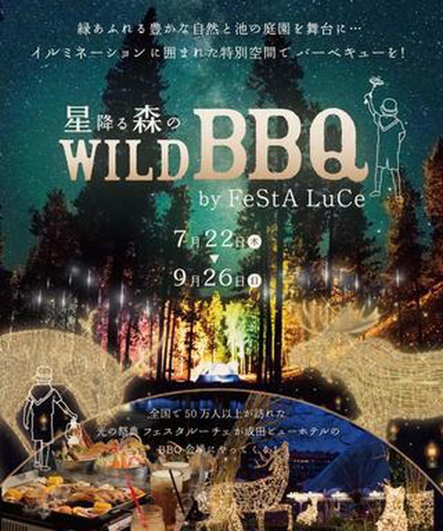 画像: 成田ビューホテル | 星降る森のWILD BBQ by FeStA LuCe(フェスタ・ルーチェ) 7月22日(木)よりスタート!