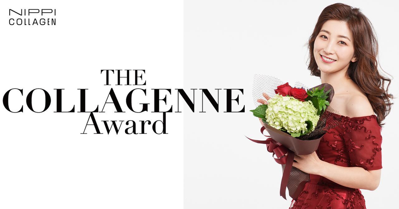 画像: THE COLLAGENNE Award コラジェンヌアワード