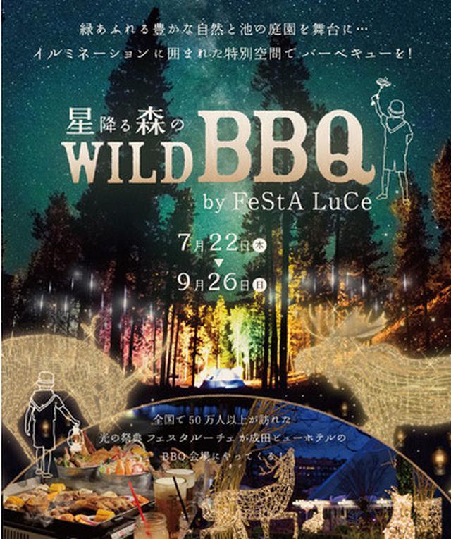 画像: 成田ビューホテル 「星降る森のWILD BBQ by FeStA LuCe(フェスタ・ルーチェ)」