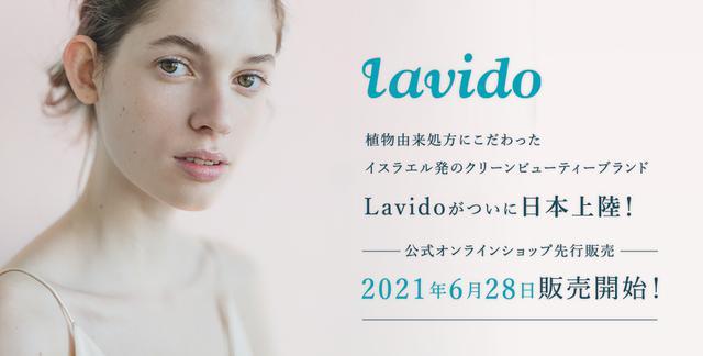 画像: 【公式】Lavido(ラヴィド)オンラインショップ
