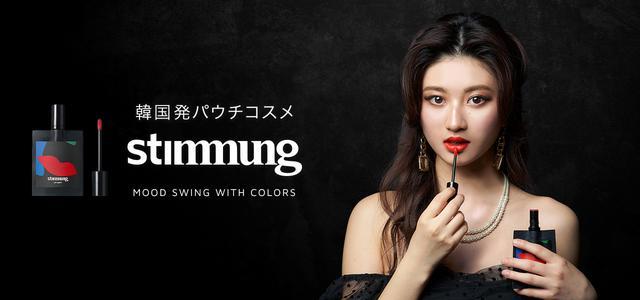 画像: 韓国発 高発色の日替わりパウチコスメ「スティモン」-[stimmung JAPAN]