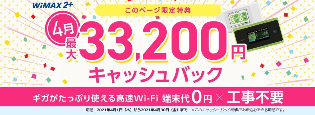 画像: 最大30,100円と高額キャッシュバックがもらえる「GMOとくとくBB WiMAX」