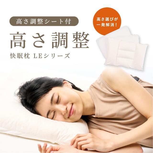 画像: LEシリーズ ロフテー快眠枕 | 枕(まくら)専門店のLOFYT[ロフテー]公式オンラインショップ