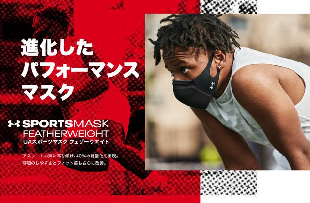 画像7: 【試用レポ】「アンダーアーマー」より『UAスポーツマスク フェザーウエイト』新登場