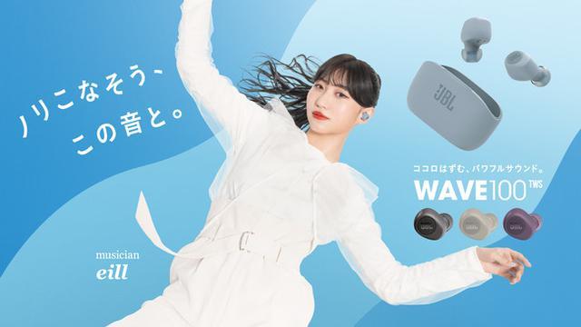 画像1: 完全ワイヤレスイヤホン「WAVE100 TWS」が新発売