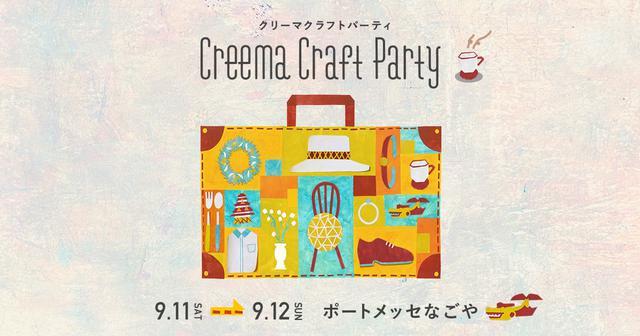 画像: クリーマクラフトパーティ|手作りの祭典