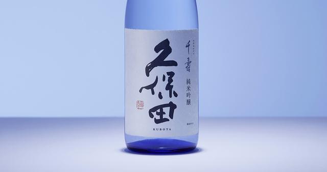 画像: 久保田 千寿 純米吟醸 | 久保田 | 朝日酒造
