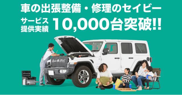 画像1: 車の出張整備・修理の『セイビー』、サービス提供実績10,000台突破!