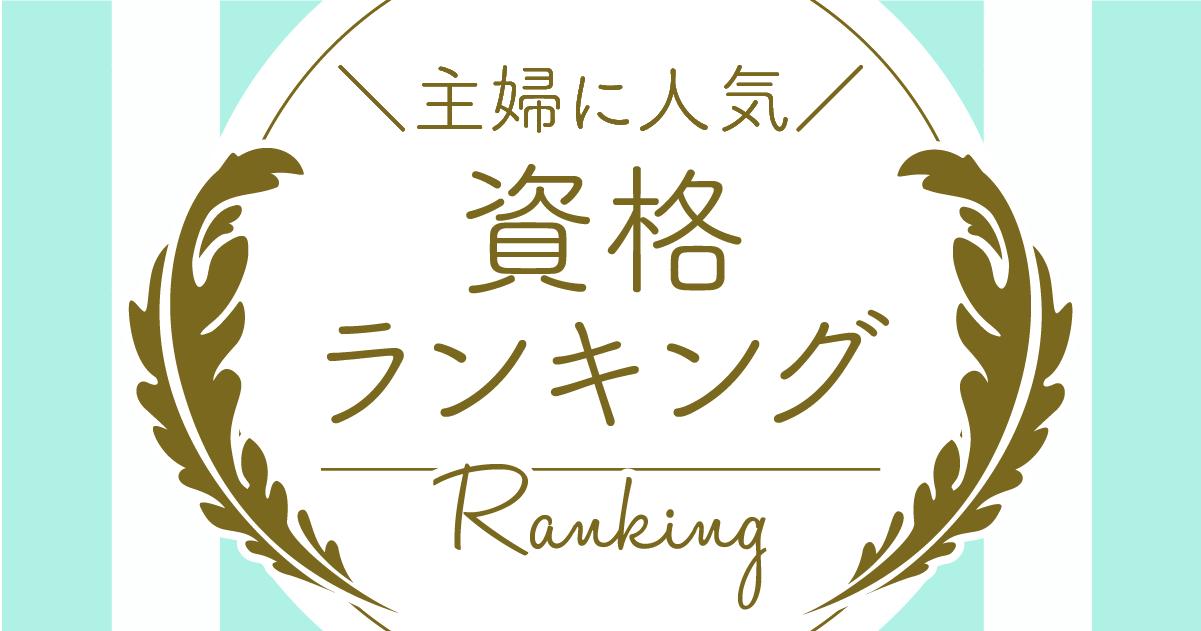 画像: 【2021年6月最新版】主婦に人気の資格ランキング!TOP10
