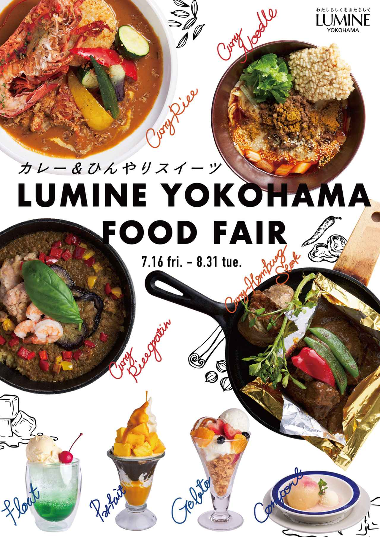 画像: 【試食レポ】「ルミネ横浜 カレー&ひんやりスイーツ フェア 2021」がスタート!