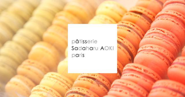 画像: パティスリー・サダハル・アオキ・パリ   pâtisserie Sadaharu AOKI paris