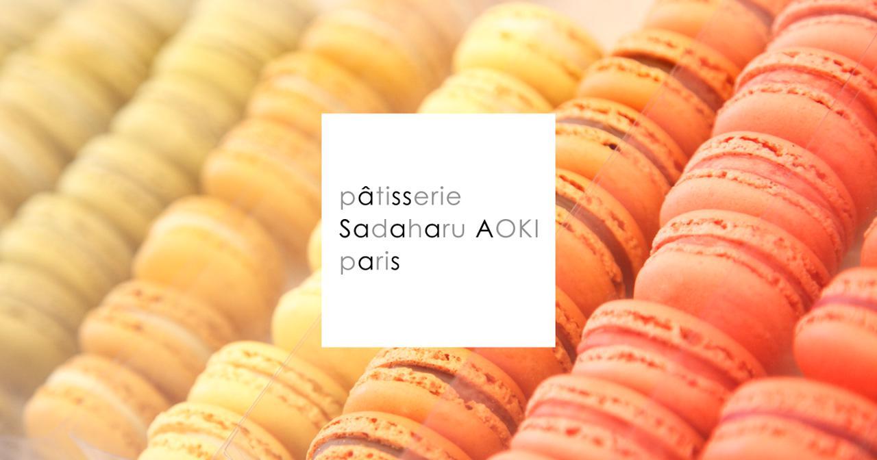 画像: パティスリー・サダハル・アオキ・パリ | pâtisserie Sadaharu AOKI paris
