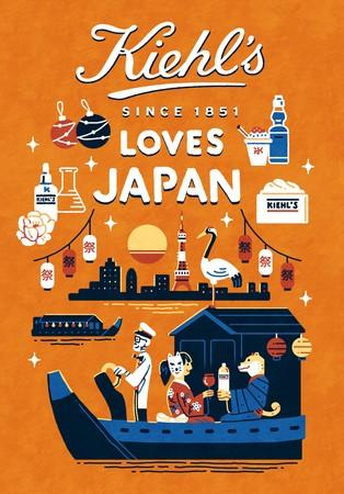画像1: 今年もキールズが日本の夏祭りをお届け!