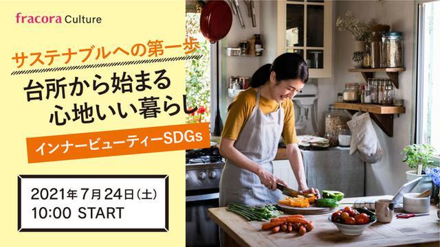 画像1: 自宅の台所から始まる 地球にやさしく、心地いい暮らしfracoraカルチャー