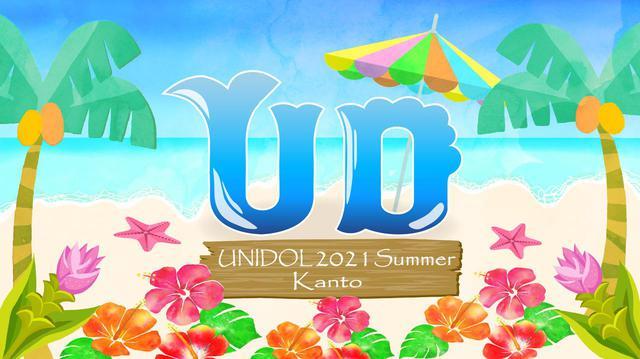 画像: アイドル好き女子大生が熱狂!UNIDOLにアップアップガールズ(仮)がゲストで登場