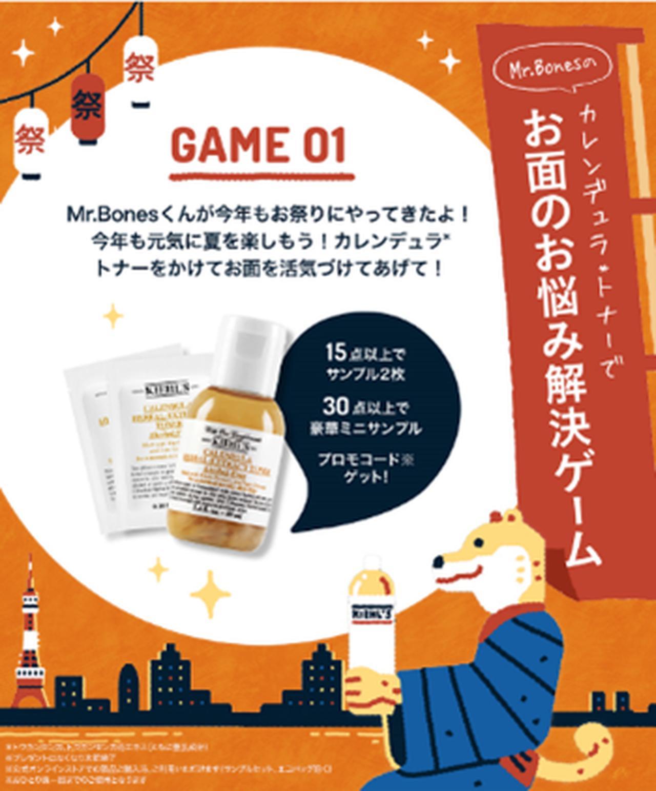 画像2: 今年もキールズが日本の夏祭りをお届け!