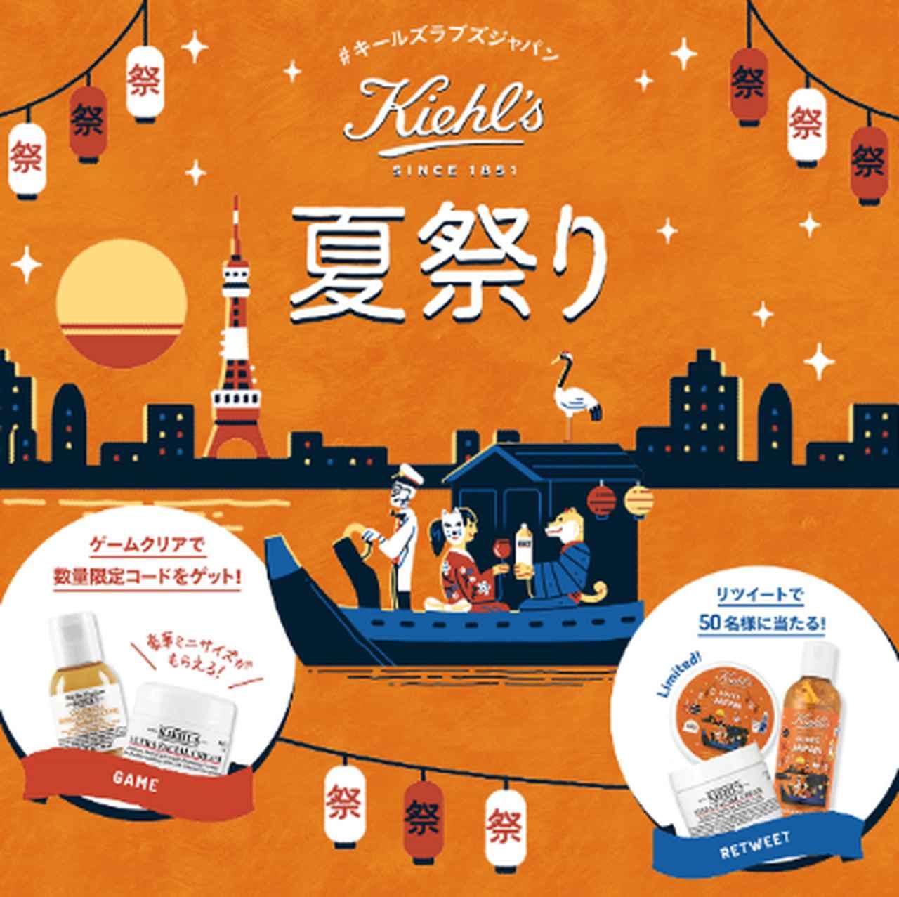 """画像1: 「KIEHL'S LOVES JAPAN」""""オンライン夏祭り""""を今年も開催!"""