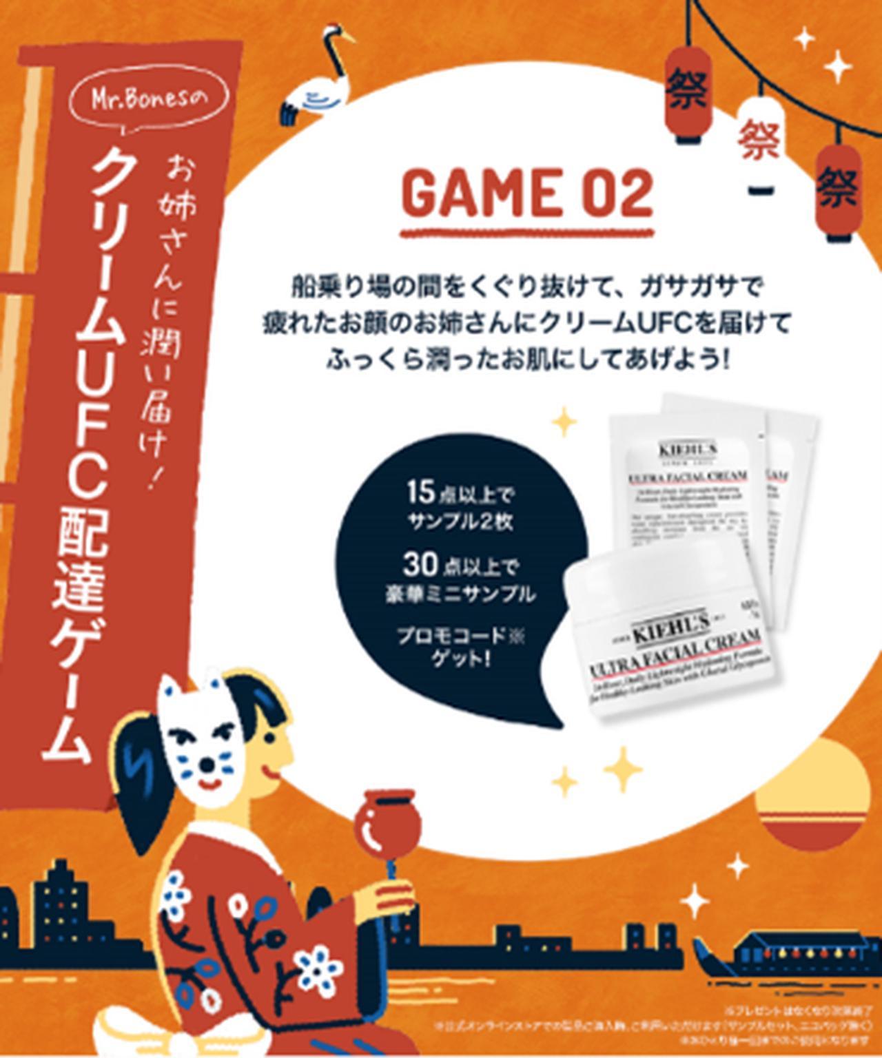 画像3: 今年もキールズが日本の夏祭りをお届け!
