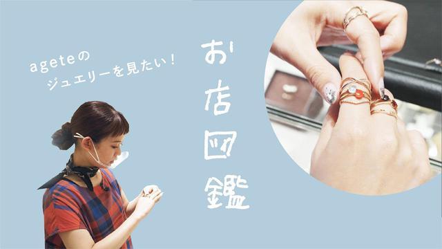 画像: 【お店図鑑 agete】多彩な新作たちと私物コレクションを見せてもらいました youtu.be