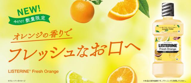 画像1: 「リステリン®Fresh Orange(フレッシュオレンジ)」が新発売