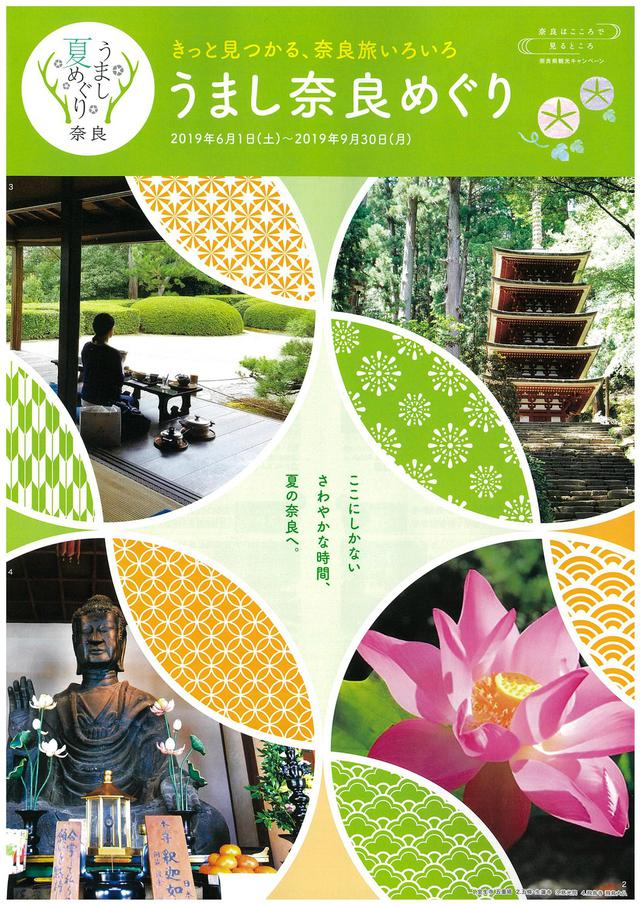 画像: うまし奈良めぐり実行委員会|奈良県観光[公式サイト] あをによし なら旅ネット|奈良市|奈良エリア|公共観光施設|観光